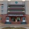 Роддом Перинатальный центр г. Армавир