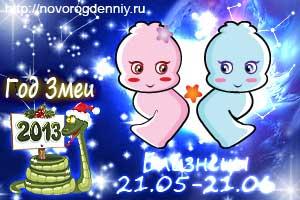 Гороскоп на 2013 год для маленького Близнецов