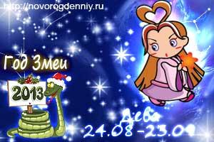 Гороскоп на 2013 год для маленького Девы