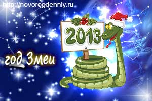 Гороскоп на 2013 год Змеи