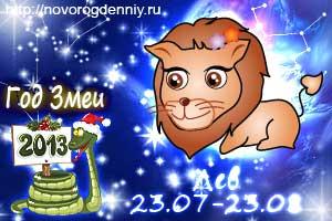 Гороскоп на 2013 год для маленького Льва