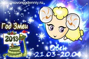 Гороскоп на 2013 год для маленького Овна