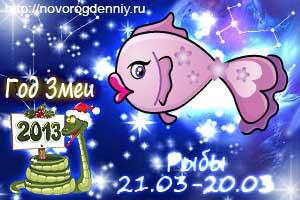 Гороскоп на 2013 год для маленького Рыбы