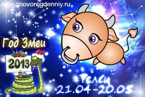 Гороскоп на 2013 год для маленького Тельца
