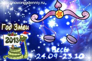 Гороскоп на 2013 год для маленького Весов