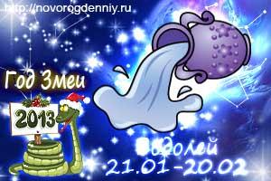 Гороскоп на 2013 год для маленького Водолея