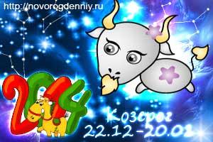 Гороскоп на 2014 год для маленького Козерога