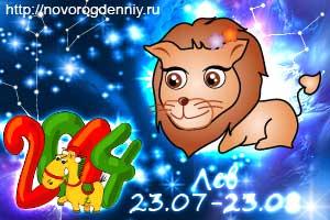 Гороскоп на 2014 год для маленького Льва