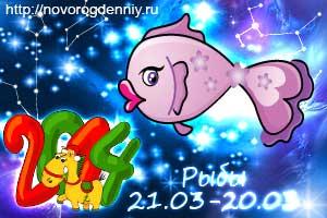 Гороскоп на 2014 год для маленького Рыбы