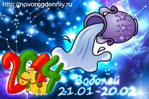 Гороскоп на 2014 год для маленького Водолея